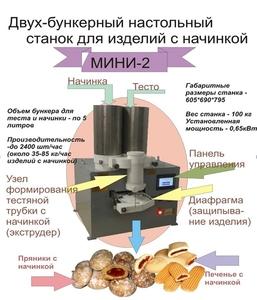 производство кондитерских изделий с начинкой в Казахстане - Изображение #1, Объявление #236351