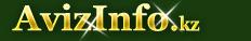 Сертификация ISО 9001, ISО 14001, ИСО 22000, OHSAS 18001 в Степногорске, предлагаю, услуги, бизнес услуги в Степногорске - 1028345, stepnogorsk.avizinfo.kz